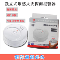 Smoke detector fire fire detector household wireless smoke sensor independent photoelectric smoke detector