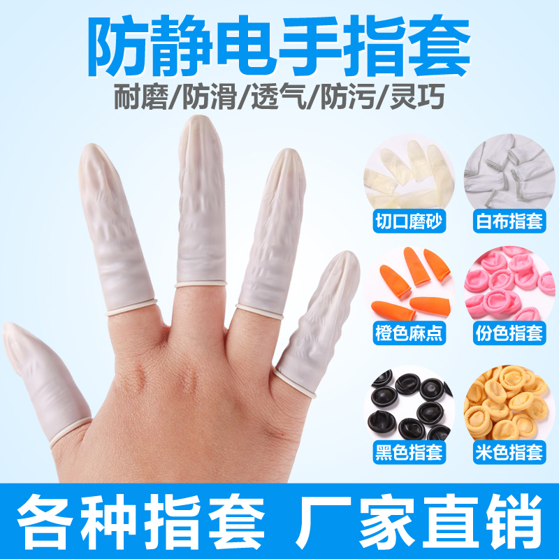 Latex fingerstall anti-static dust-free purification electronic industrial rubber anti-skid beauty disposable bag mail
