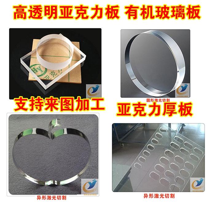 La Lastra di Vetro acrilico trasparente organico - Zero (Stabilimenti di trasformazione e vendita diretta 35810mm