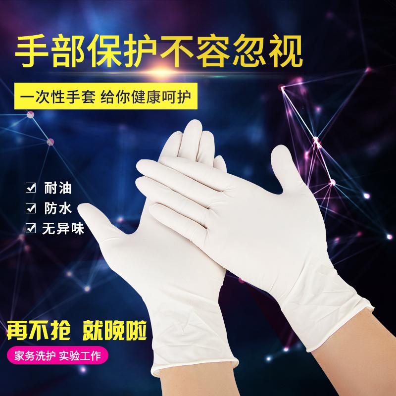 проверить перчатки одноразовые стерильные латексные перчатки утолщение индивидуально упакованные только пальцы комплект резины антистатический Белый латекс