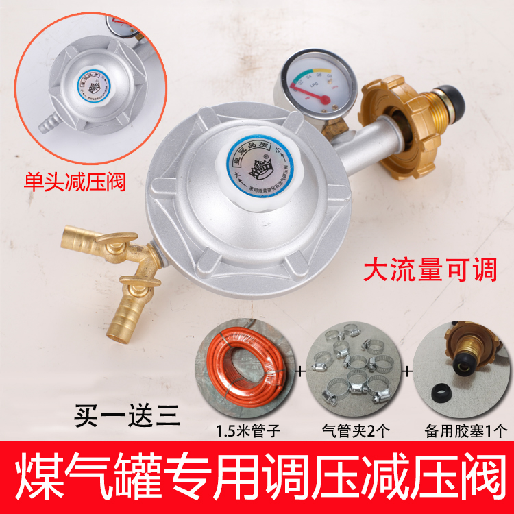 Domestic liquefied petroleum gas pressure reducing valve, gas cooker, gas tank, low pressure valve, water heater, medium pressure valve, adjustable valve belt