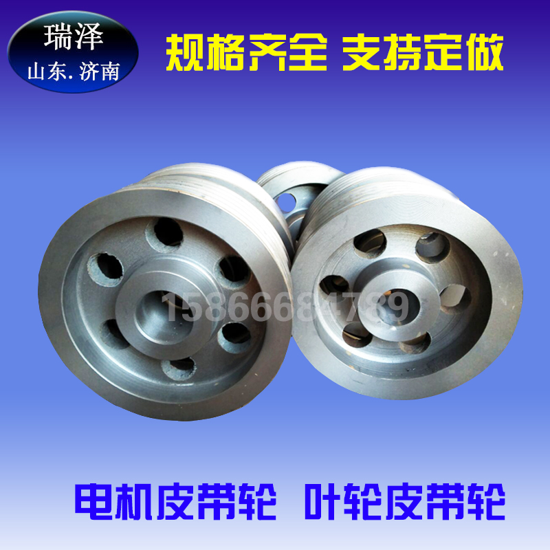 Blower pulley V-belt wheel blower pulley, pulley keyway slotting impeller pulley