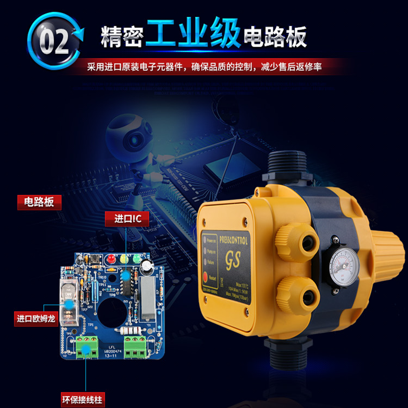 Household switch automatic control full closed booster pump automatic control pressure adjustable controller pressure switch