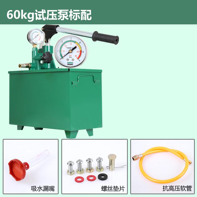 Manual pressure test pump PPR water pipe press pressure test pressure pump pressure pump ground heating leak detector pressure pump