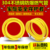 304 stainless steel gas pipe, gas pipe, natural gas hose, metal bellows hose, gas cooker, water heater