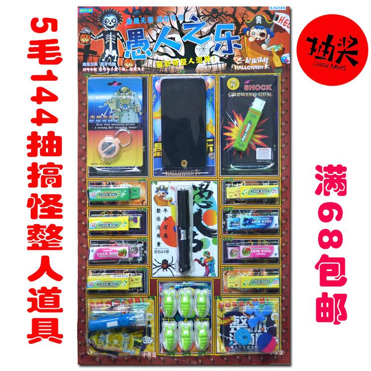 熱賣抽獎整人整蠱惡搞小學生兒童校園周邊吊板摸獎玩具144入