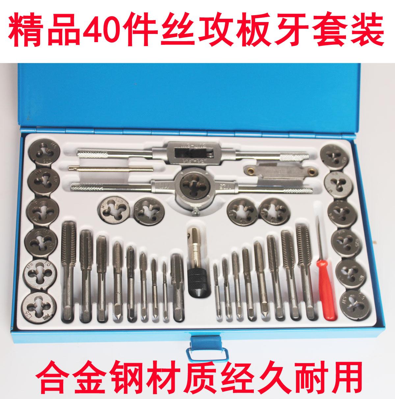 よんじゅう件の手動ネジ糸タッピング錐ダイセットレンチ撚り鋼剪む機手円盤牙セット