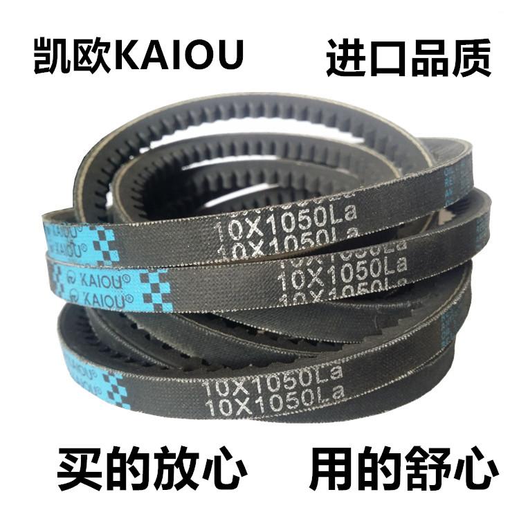 凯欧 KAIOU สายพานรถยนต์ฟัน AV10X800La10X813La10X815La