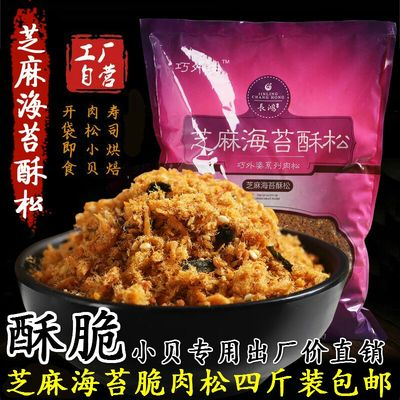 Chinese New Year Snack Changhong seaweed crispy pine 2kg