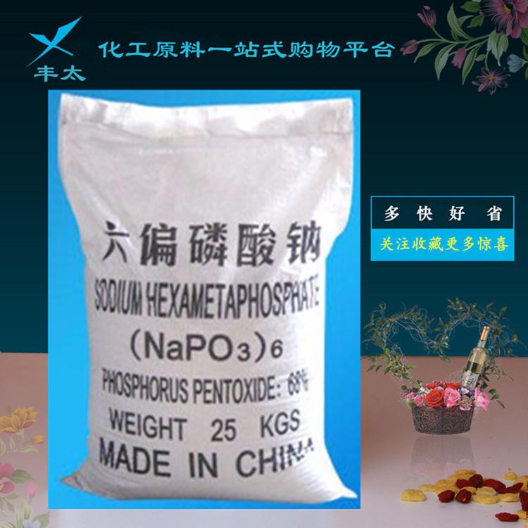 Enrejado han teñido de sal a nivel industrial asistente de hexametafosfato de sodio con 25 kg de fosfato de sodio