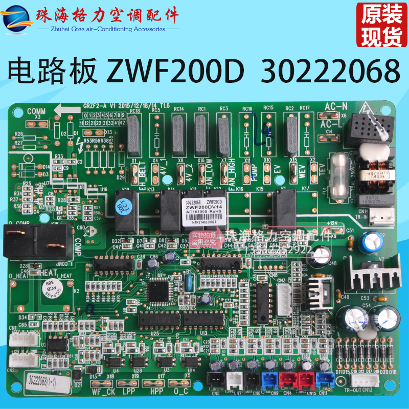GREE air heater, ZWF200D motherboard, 30222068GRZF2-A circuit board, computer board