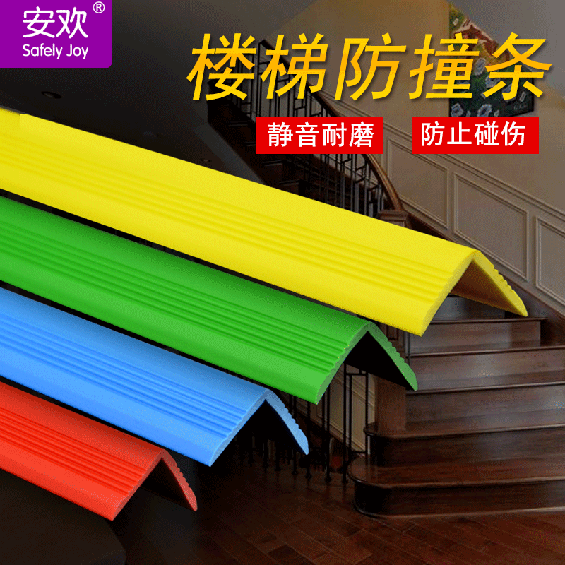 Non slip rubber soft corner stairs hemming steps in the new anti pressure bar school dormitory stairs