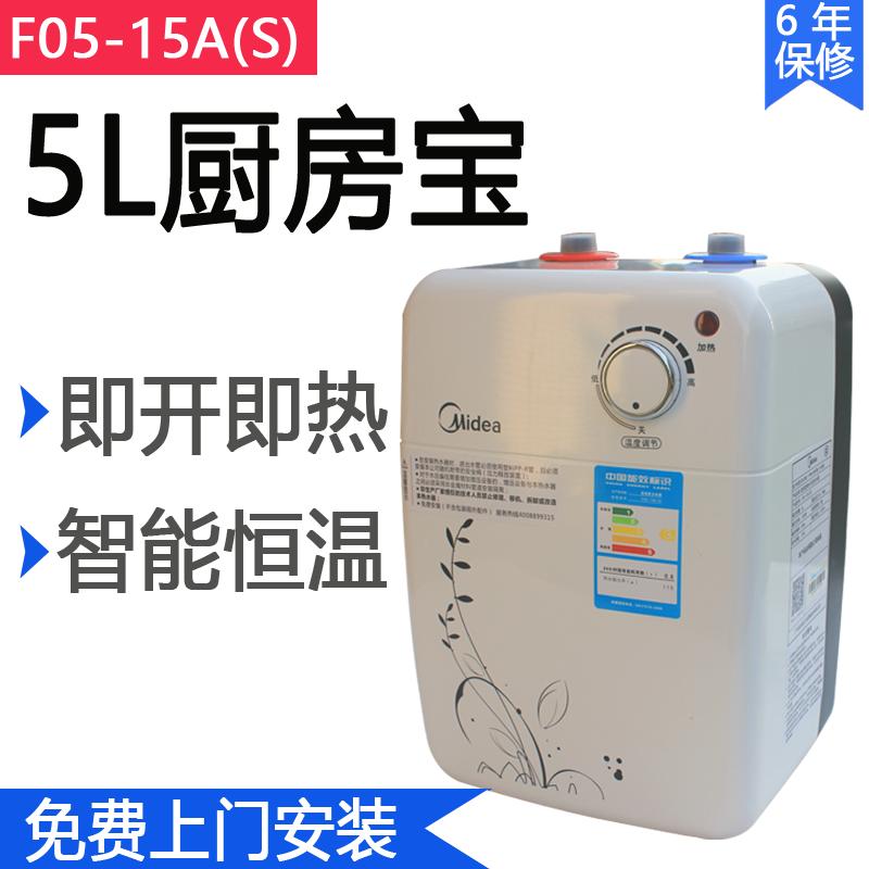 Midea/ красоты F05-15A (S) 小厨宝 водонагреватель хранения воды, тепла или горячей кухне типа скорости сокровища домашнего типа