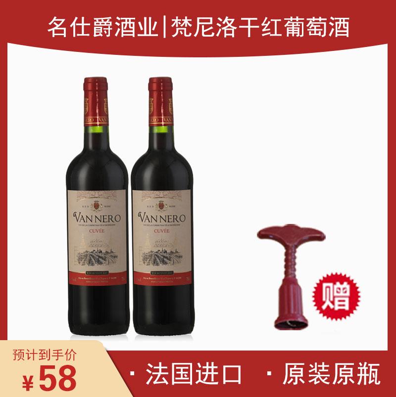 法国梵尼洛佳酿干红葡萄酒 原瓶进口红酒 原装进口葡萄酒 整箱6瓶全信网