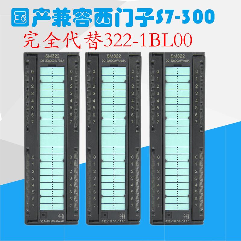 国産互換S7-300シーメンスPLCSM3226ES7322-1BL00-0AA0