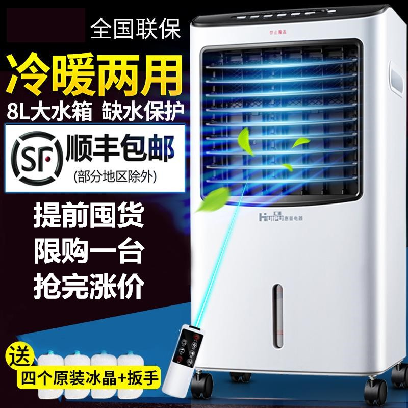 Water ice cold air cooler air conditioning fan fan and small air conditioning cool cooler cooling and warming dual-purpose household.
