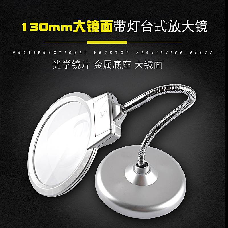 High double LED lamp with 10 times high definition 20 times old man reading cell phone repair desk magnifier