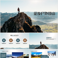 Hiking Outdoor Mountaineering Camping Traveling Holiday Yearbook Electronic Album PPT Template Material