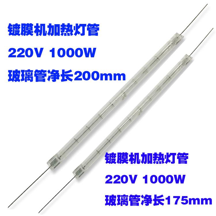 Beschichtungsmaschine zubehör beschichtungsmaschine heizung und beleuchtung), halogen - Lampe - 220V1000W110V750W220V500W