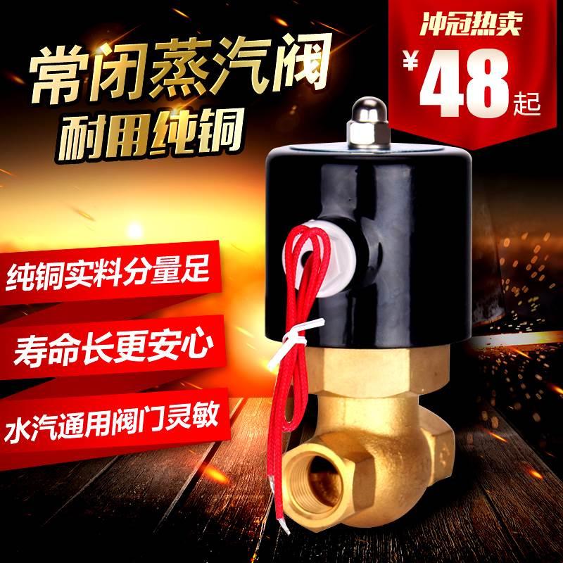 Kupfer - ventil magnetventil - 220 - V - dampf - Hochtemperatur - E - control valve
