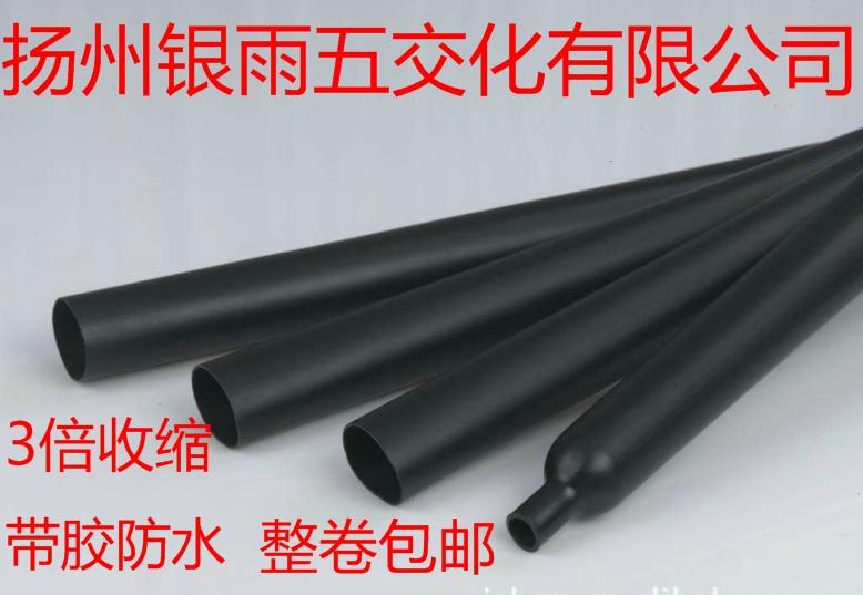 19.1 El Phi pared doble tubo de doble pared con pegamento, pegamento con el tubo el tubo 3 veces el sello de agua