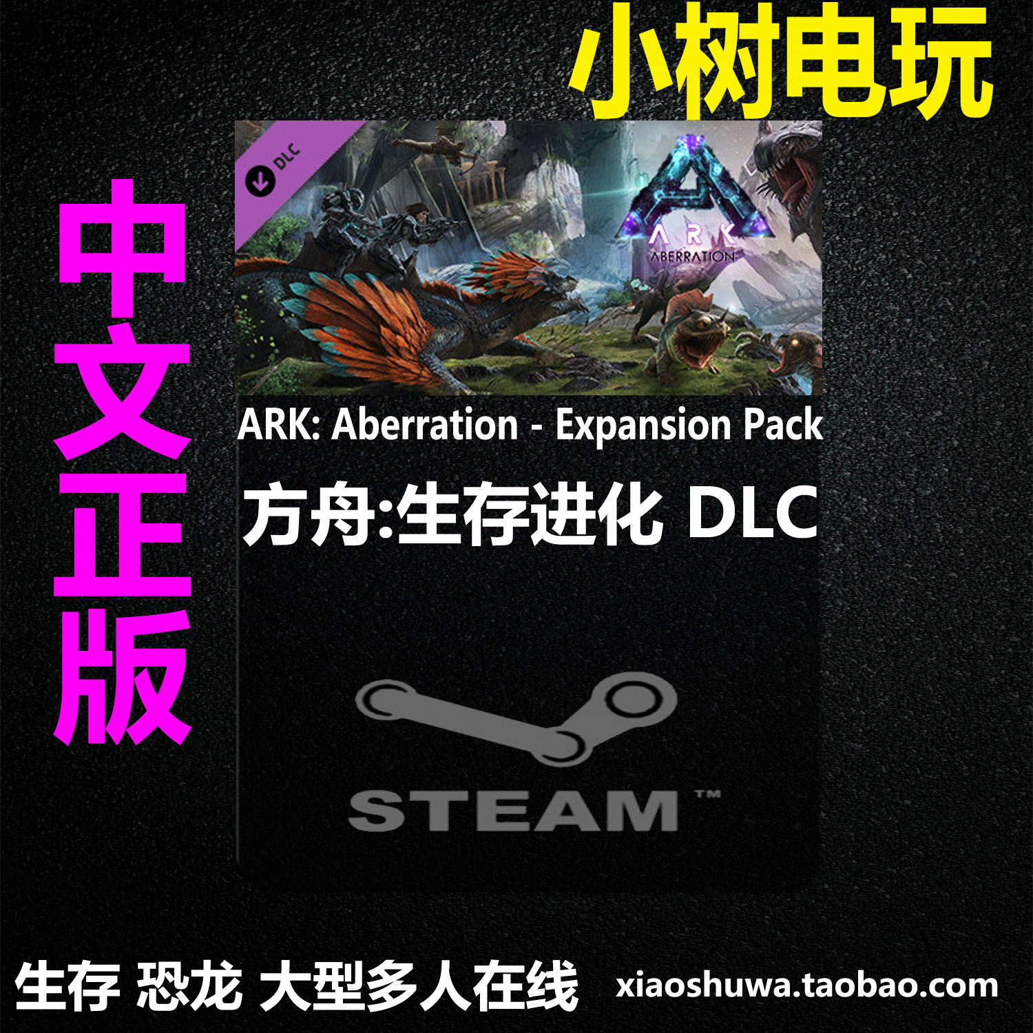 Steam PC正版 ARK: AberrationExpansion Pack 方舟:生存进化DLC