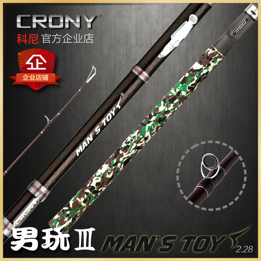 CRONY's men play 3 Road and pole 2.2 meters long shot rod Lei Qiang MH grips two blackfish shipping