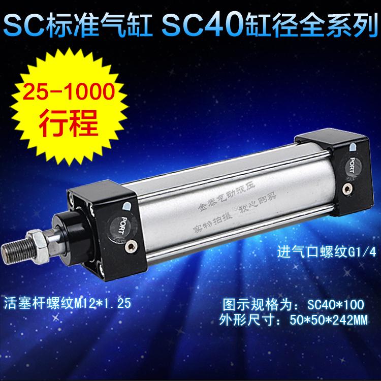 un oaspete de SC40*25/50/75/100/125/150/175/200/250/300 standard