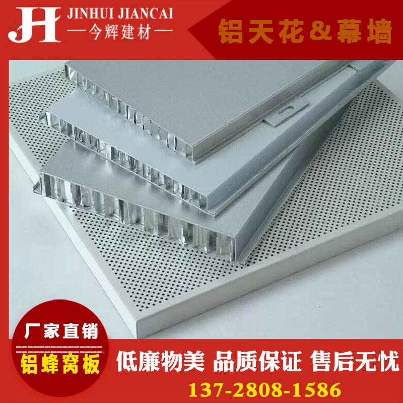 メーカーはアルミ板の打抜き板の天井のハニカム板のエイリアンをあつらえる板をあつらえるして