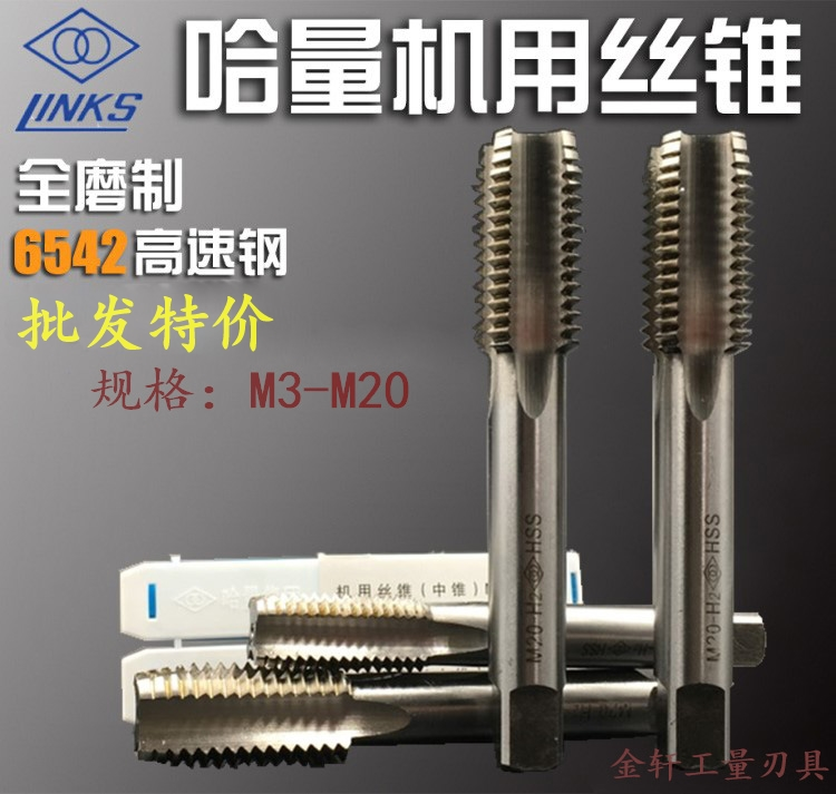 Straight fluted tap tapping with genuine haliang coarse teeth machine M3M4M5M6M8M10M12M16M20
