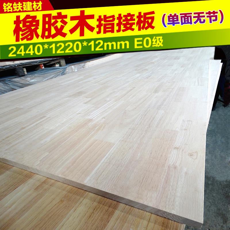 Rubber wood finger panel 1220*2440*12mm single sided non integrated board environmental protection E0 grade luxury villa furniture