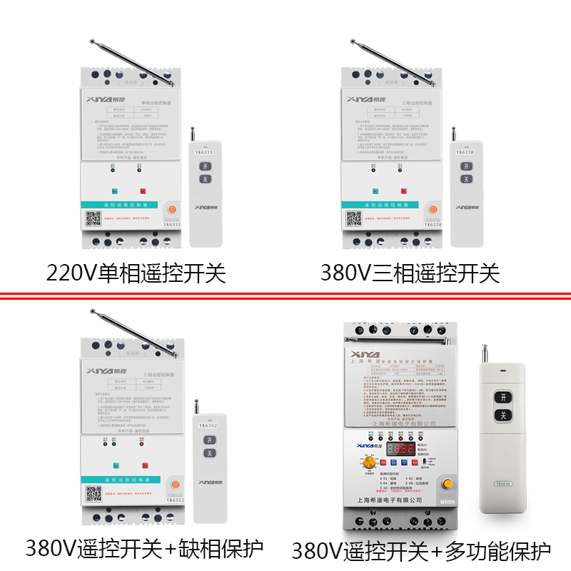 380V remote control switch wireless three-phase motor controller switch with phase missing leakage protection pump