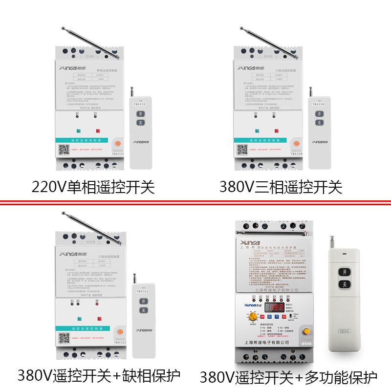 Interrupteur de commande à distance sans fil 380v le Contrôleur de moteur triphasé avec commutateur de phase de protection contre les fuites de la pompe