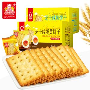 雅思嘉芝士咸味蛋黄味饼干750g整箱休闲零食大礼包下午茶代餐饼干