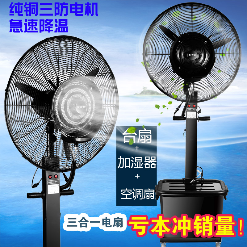 Vertical electric fan fan spray industrial cooling refrigeration household cold fog atomizing humidifying fan commercial