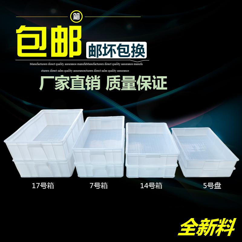 zhujiang plast square - låda hem mat. en vit plast bäcken fisk fryst.