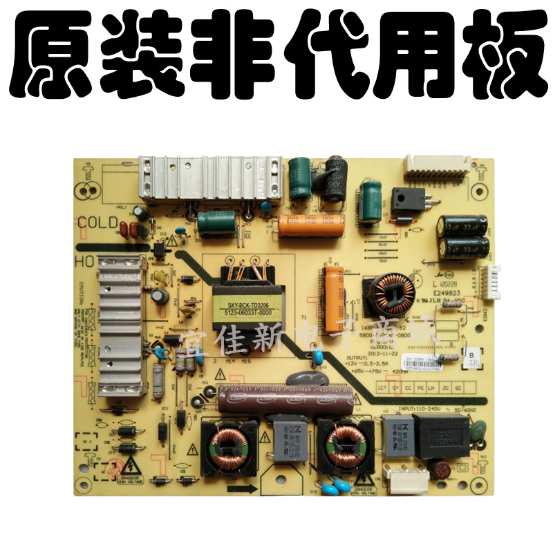 SKYWORTH 32E306C LCD TV power board 5800-P32EXM-0800168P-P32EXM-52