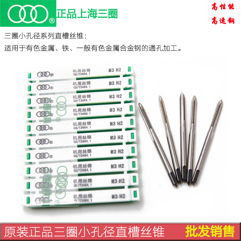 Shanghai three ring small bore high speed steel straight groove machine tap tap M11.522.52.6
