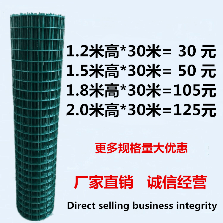 1.5 meters high plastic iron wire guardrail Holland net enclosure protection breeding chicken duck goose pigeon outdoor household fence net