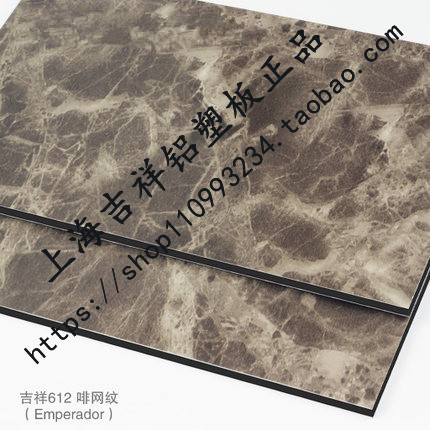 Shanghai auspicious aluminum plate 3mm10 wire Emperador wall exterior wall hanging door advertising sales