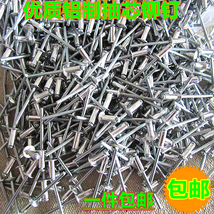 Complete specification of aluminum rivet and rivet pulling nail