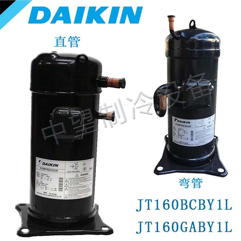 JT160GABY1LJT170GABY1L original Daikin 5 air conditioning heat pump compressor straight tube