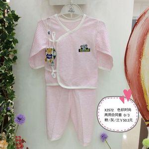 小熊溜溜2017春款系带和尚服新生婴儿纯棉合同套色彩时尚两用套