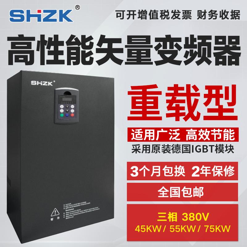 shanghai és irányító 45KW-55KW-75KW vektor típusú motor háromfázisú 380V kormányzó konverter
