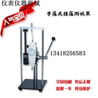 Pressure test rack portable spiral test stand vertical push pull gauge pressure frame push pressure test rack