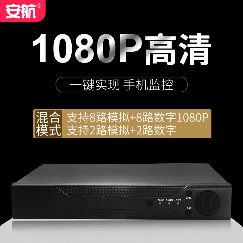 8-kanals analog DVR Hybrid HD digital videobandspelare NVR fjärrövervaknings värd analog DVR