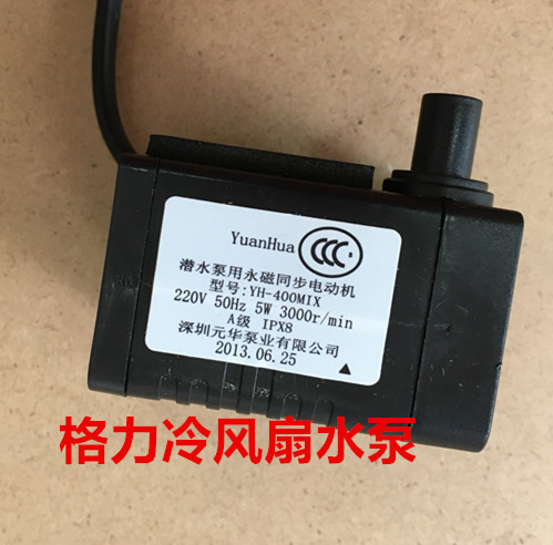 GREE air conditioning fan KS-0503DKS0502 water pump, submersible pump YH-400MIX original plant accessories