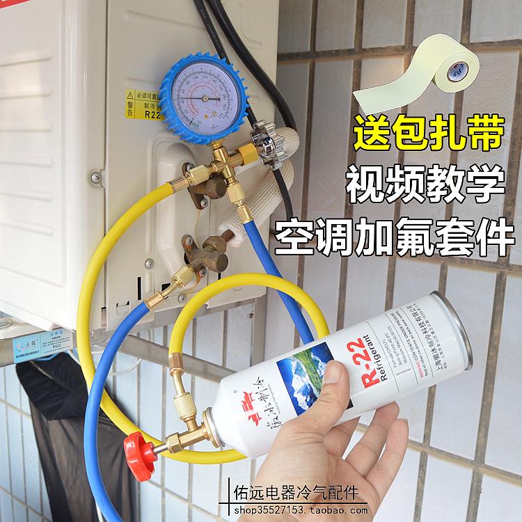 r22冷媒家庭用エアコン加フッ素工具自動車エアコン雪をプラスしてエアコンの冷媒種表加フッ素スーツ