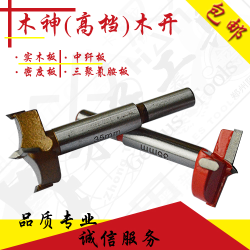 Woodworking hole reamer drilling downlight gypsum board plastic hinge hardwood wood hit open hole shipping