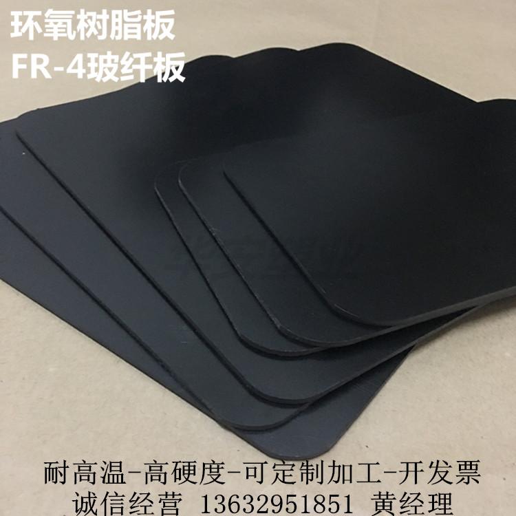 ガラス繊維板エポキシ基板/ガラス繊維板エポキシ樹脂板/耐高温板エポキシFR-4板の加工